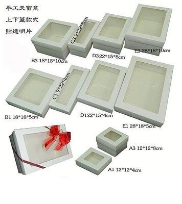≡☆包裝家專賣店☆≡ 包裝用品 白色 天窗手工折盒-上下蓋款式 D3 22*15*8CM   5個/$165