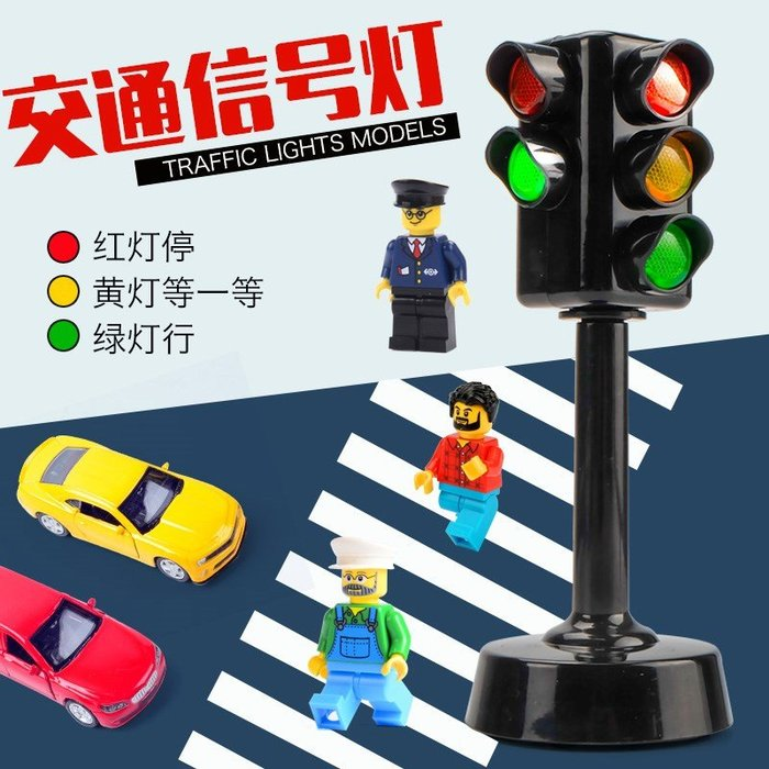 ╭。BoBo媽咪。╮彩珀模型 車模場景 交通號誌燈 紅綠燈 開關切換 語音播報 車模-現貨