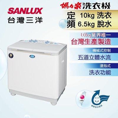 ☎SANLUX【SW-1068】台灣三洋媽媽樂 定頻10公斤雙槽洗衣機 新式大迴轉盤 機械式水流控制 台灣製 高雄市
