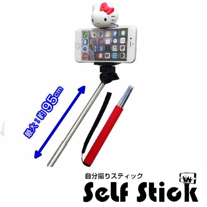 ~河馬家族~日本帶回_Hello Kitty自拍器2色分售771203☆現貨