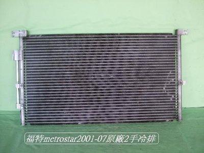 [重陽]福特METROSTAR 2004-07年A+/原廠2手冷排[便宜/耐用]拋售$800機會難得