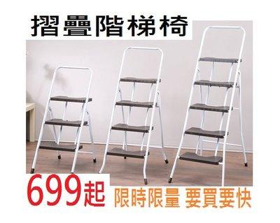 折疊梯/折疊階梯摺疊樓梯/折 疊階梯椅 居家收納鐵製三階四階家用梯3階梯4階梯鐵梯安全摺疊梯折疊 馬椅梯 防滑梯