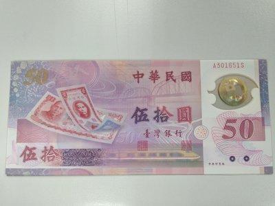 新台幣發行50週年紀念鈔 伍拾圓 連號5張(共6張) 全新 塑膠鈔 50元