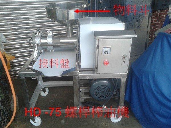 台制75型不鏽鋼商用小型榨油機 ,花生榨油機,芝麻榨油機,苦茶籽榨油機
