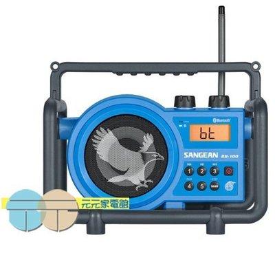有現貨附發票*元元家電館*SANGEAN 二波段 藍芽數位式職場收音機 BB-100 / BB100 公司貨