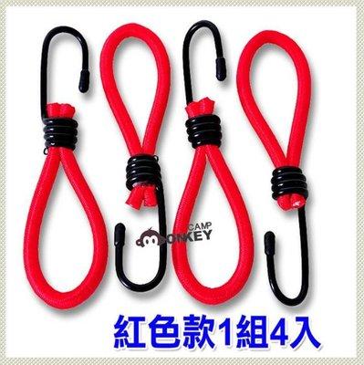 【Monkey CAMP】彈力繩鉤、營繩天幕緩衝勾、鬆緊繩、彈力鉤繩、帳篷拉繩彈性繩、彈力勾、捆繩 -- 4入特價50元