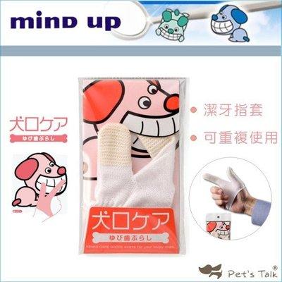 Pet's Talk~日本mind up 犬口ケア 口腔護理棉質潔牙指套