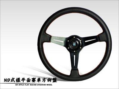 ☆光速改裝精品☆ NARDI式樣 350mm 三幅真皮紅線平面賽車方向盤 直購價1950元.