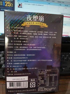 太愛買~買太多~轉售東森購物  ☆☆iVENOR 塑崩三代 夜塑崩☆☆最後一盒