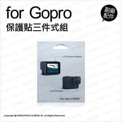 【薪創台中】GoPro 專用副廠配件 保護貼 三件式組  GoPro HERO 5 6 鏡頭保護貼 奈米鍍膜