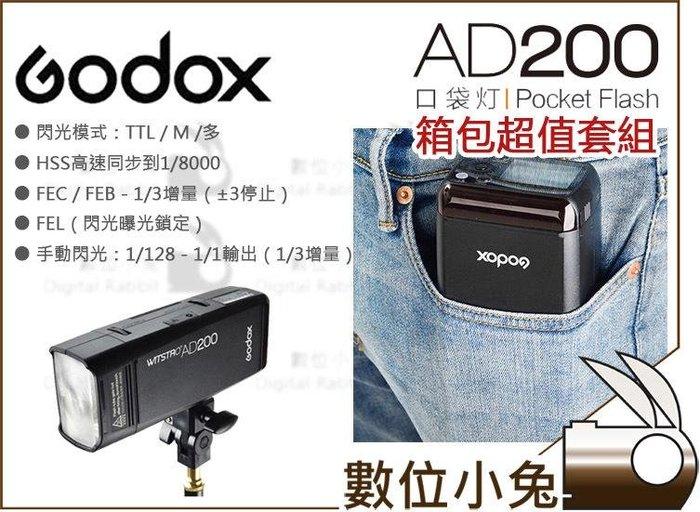 數位小兔【GODOX 神牛 AD200 CB KIT 口袋型 閃光燈 套組】外拍棚燈 閃燈 TTL 鋰電池 口袋型 X1