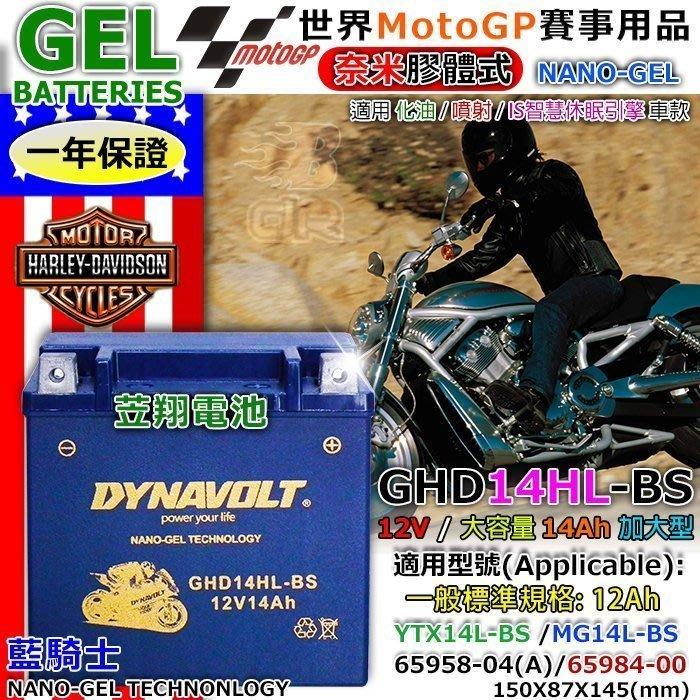 【鋐瑞電池】GHD14HL-BS YTX14L 藍騎士 機車電池 哈雷重機 Harley 883 1200 GTX14L