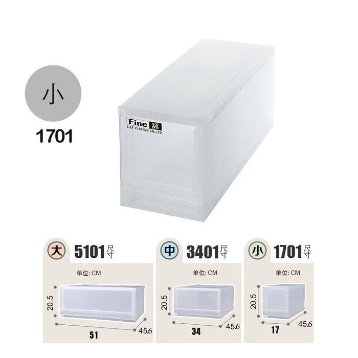 『4個以上有優惠』小LF1701抽屜式整理箱一入 /pp盒/無印良品風/白色系/百納箱/開學收納/嬰兒衣物收納/單格抽屜