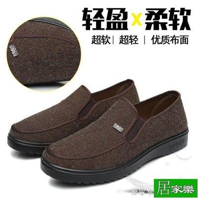 老北京布鞋春中老年休閒鞋男鞋單鞋司機鞋老人鞋爸爸鞋子【居家樂】