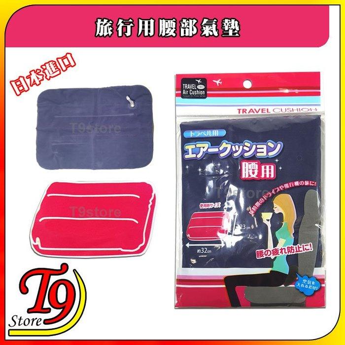 【T9store】日本進口 旅行用腰部氣墊