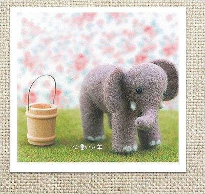 心動小羊^^可愛仿真大象 美麗諾羊毛羊毛氈材料包