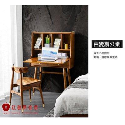 [紅蘋果傢俱]MG1481 金絲檀木(胡桃木)系列 書桌/椅 餐桌/椅 收納櫃  實木 北歐風 現代簡約 輕奢