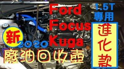 [我愛車生活]Ford Focus Kuga 1.5T 新進化款 廢油氣回收管 廢油氣回收桶 油氣分離器 廢油回收桶