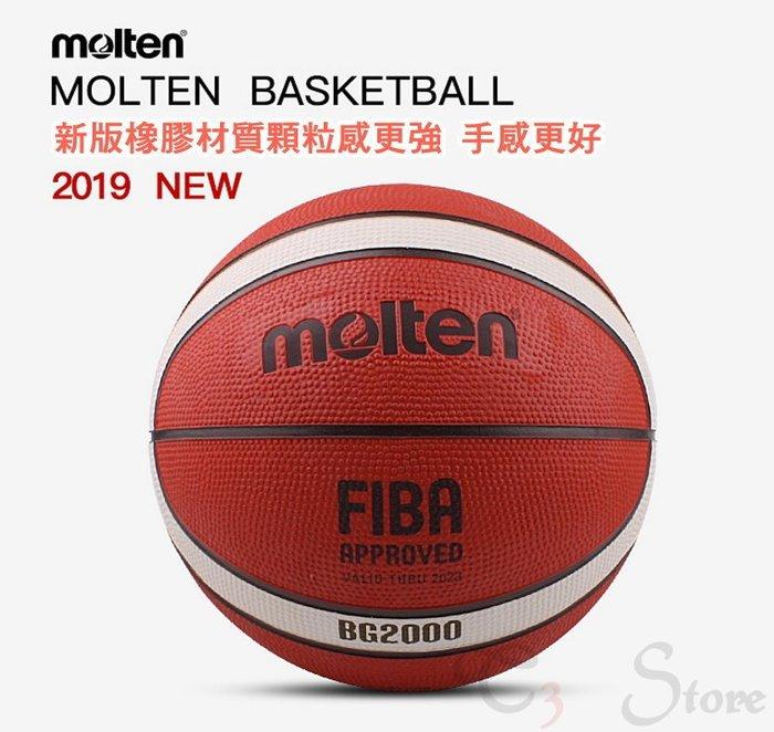 【T3】Molten籃球 GR7D BG2000 比賽用球 專業籃球 籃球 兒童籃球 女生籃球 室外籃球【R74】