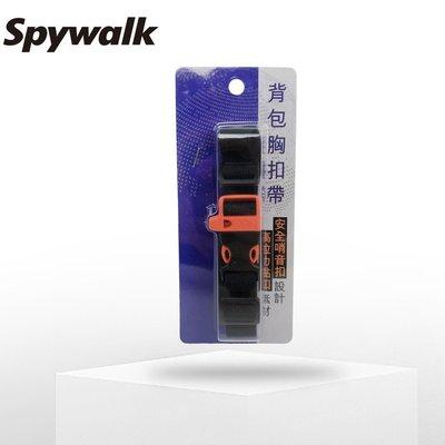 SPYWALK 勝德豐  雙肩包胸前扣帶 背包胸扣 附口哨(適用各式後背包)#002