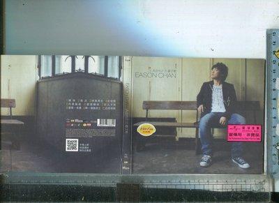 陳奕迅 EASON 認了吧 Admit it  環球 CD  2007 台灣版(宣傳品)