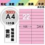 辦公好夥伴【longder龍德】電腦標籤紙 22格...