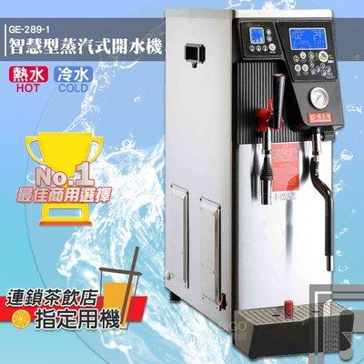 專業商用飲水機~偉志牌 智慧型蒸汽式開水機(雙鍋爐) GE-289-1 (冷熱水、蒸汽)  電熱水機 飲水機 開飲機