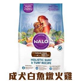 HALO 嘿囉 成犬 無穀 新鮮白魚燉火雞肉+鷹嘴豆 4磅(1.8kg) 狗飼料