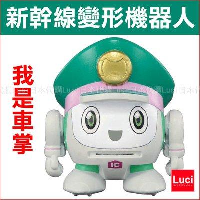車掌 附 Shinca 限定特別卡 TAKARA TOMY 新幹線變形機器人 PLARAIL 鐵道王國 LUCI日本代購