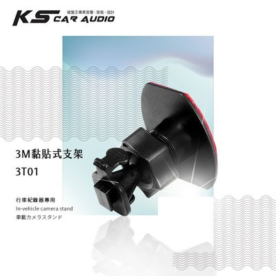 3T01【3M黏貼式支架-T型】CarKing:3100 / A3 / A5 / A6 / A6S / A7
