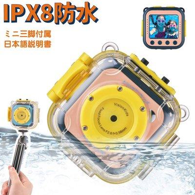 【月牙日系】日本公司貨 VisionKids ActionX 兒童防水運動相機 IPX8級防水 500萬畫素 附小腳架