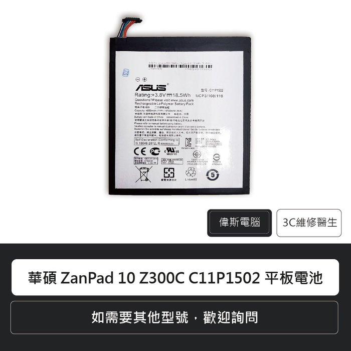 ☆偉斯科技☆華碩 ZenPad 10 Z300C C11P1502 平板電池