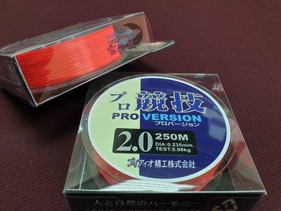 ✦✧雪拚王釣具✦✧ HARIMITSU 競技 (250M) 尼龍母線 高拉力 特惠中!