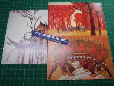 《胡德馨 臘梁畫 明信片3張 》合售 背面有泛黃及小斑點 【CS超聖文化讚】