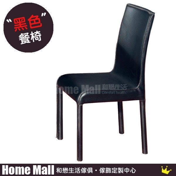 HOME MALL~查克餐椅(單只) $1300 (自取價)6B