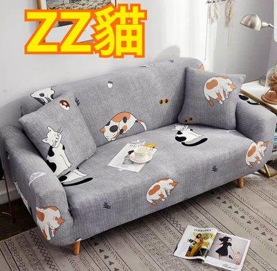 沙發套1+2+3人座(預購中,L型貴妃皆可用)-Zz貓
