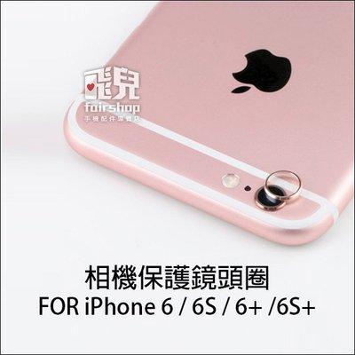 【妃凡】玫瑰金旋風 iPhone 6/6S PLUS 相機保護鏡頭圈 保護環 保護環 金屬 磨砂 ROSE GOLD