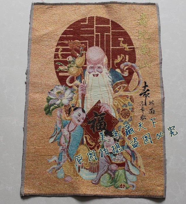 宗教佛像 刺繡版畫宣傳畫 西藏唐卡刺繡畫 織錦布畫絲織畫壽星像