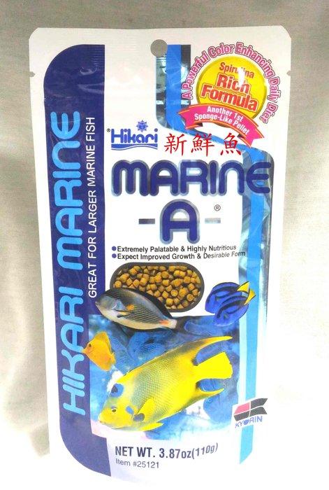 免運費~新鮮魚水族館~實體店面 日本 Hikari 高夠力 25121 海水魚 A 飼料 110g 新鮮貨上市