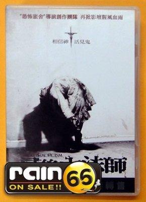 ⊕Rain65⊕正版DVD【最後大法師/The Last Exorcism】-恐怖旅舍導演(直購價)
