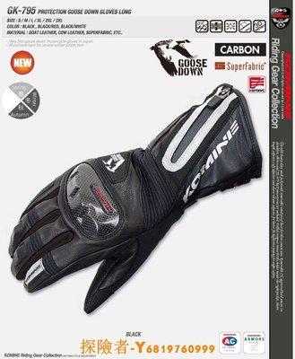 日本 K牌 KOMINE 手套長款真新皮加棉碳纖 保暖 新摩托車騎行手套GK795冬款越野騎士車迷長款全指手套