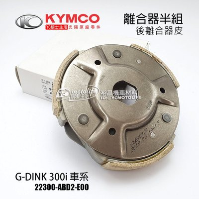 YC騎士生活_KYMCO光陽原廠 離合器 G DINK 300 頂客300i 離合器皮 驅動板組(SH60BA)ABD2
