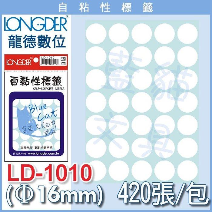 【可超商取貨】【BC33375】自黏性標籤LD-1010/420張入 《龍德數位》【藍貓文具】整理 收納 圓點 彩色標籤
