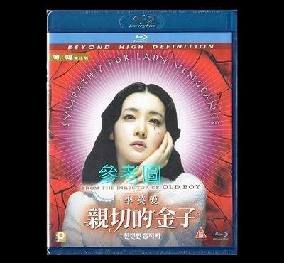 【BD藍光】死亡選擇(親切的金子)Sympathy for Lady Vengeance(繁中字幕) - 李英愛