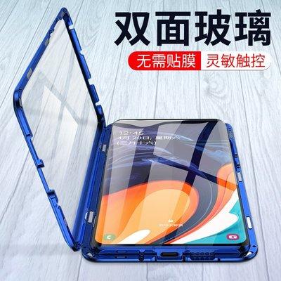 三星手機殼 三星A60/A70S/A80/A90/A70手機殼萬磁王5G透明鋼化玻璃防摔男女薄