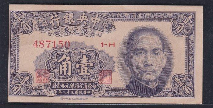 W6-22--民國29年 中央銀行(銀行券) 壹角 --中華書局--