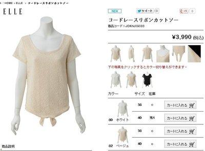☆UeF☆日本正品ELLE高質感蕾絲衫(米色特)