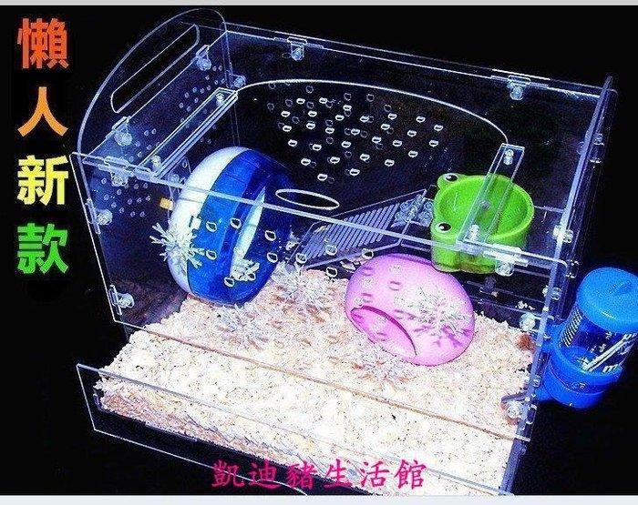 【凱迪豬生活館】倉鼠籠子亞克力水晶透明套餐包郵3省超大窩cangshu用品別墅新品KTZ-200919