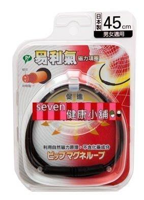 【seven健康小舖】【公司貨  易利氣-磁力項圈-黑色 (45cm)(男女適用)】日本製