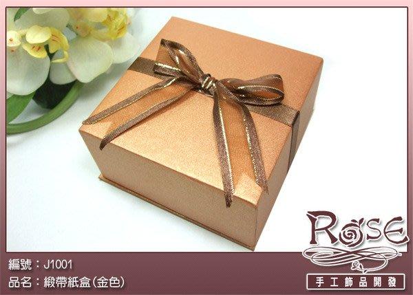 緞面質感包裝紙盒(金款 / 紅款)內有黑色絨布襯裏 / 蝴蝶結已打好不用綁【鹿府文創 J10】